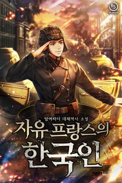 자유 프랑스의 한국인